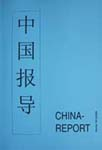 China-Report - Publikation der ÖGCF